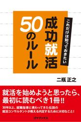 成功就活50のルール