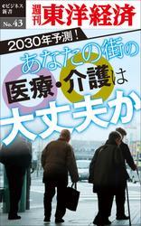 あなたの街の医療・介護は大丈夫か 週刊東洋経済eビジネス新書No.43