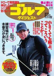 週刊ゴルフダイジェスト (2014/2/11号)