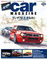 CAR MAGAZINE(カー・マガジン) (No.429)