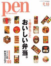 Pen(ペン) (2014年2/15号)