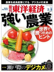 週刊東洋経済 (2月8日号)