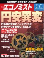 エコノミスト (2014年2月11日)