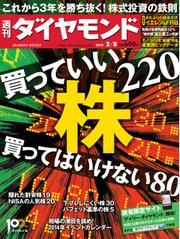週刊ダイヤモンド (2/8号)