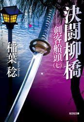 決闘柳橋~剣客船頭(七)~