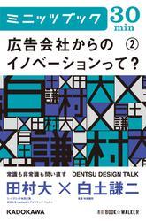 広告会社からのイノベーションって? (2) DENTSU DESIGN TALK