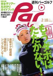 週刊パーゴルフ [ライト版] (2014/2/18号)