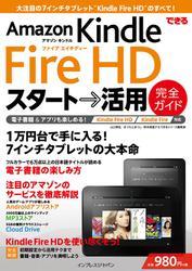 できるAmazon Kindle Fire HD スタート→活用 完全ガイド