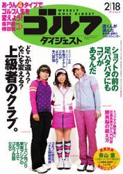 週刊ゴルフダイジェスト (2014/2/18号)