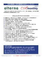 CSRmonthly (Vol.17)