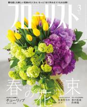 フローリスト (2014年3月号)