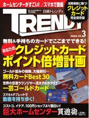 日経トレンディ (TRENDY) (3月号)