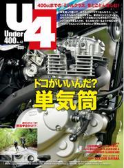 Under400 (No.42)