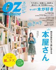 OZ magazine (オズマガジン) (2014年3月号)