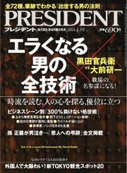 PRESIDENT(プレジデント) (2014年3.3号)