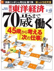 週刊東洋経済 (2月15日号)