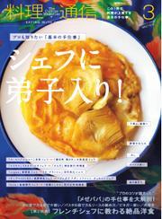 料理通信 (2014年3月号)