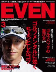 EVEN(イーブン) (Vol.65)