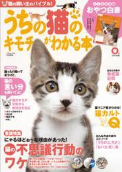 うちの猫のキモチがわかる本 (春号2014年版)