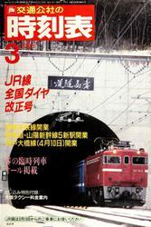 時刻表復刻版 1988年3月号