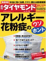 週刊ダイヤモンド (2/15号)