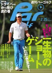 週刊パーゴルフ [ライト版] (2014/2/25号)