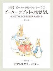 【対訳】ピーターラビット 1 ピーターラビットのおはなし -THE TALE OF PETER RABBIT-