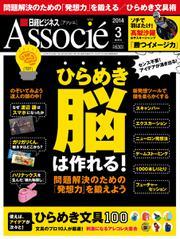 日経ビジネスアソシエ (3月号)