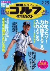 週刊ゴルフダイジェスト (2014/2/25号)