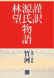 謹訳 源氏物語 第四十四帖 竹河(帖別分売)