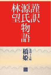 謹訳 源氏物語 第四十五帖 橋姫(帖別分売)