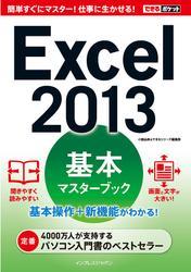 できるポケット Excel 2013 基本マスターブック