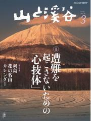 山と溪谷 (通巻947号)