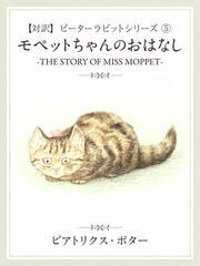 【対訳】ピーターラビット 5 モペットちゃんのおはなし -THE STORY OF MISS MOPPET-