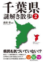 千葉県謎解き散歩2