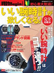 【時計Begin特別編集】いい腕時計が欲しくなる! 完全攻略本 (2013/11/16)