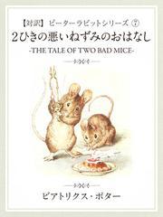 【対訳】ピーターラビット 7 2匹の悪いねずみのおはなし -THE TALE OF TWO BAD MICE-