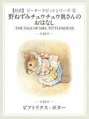 【対訳】ピーターラビット 8 のねずみチュウチュウ奥さんのおはなし -THE TALE OF MRS. TITTLEMOUSE-