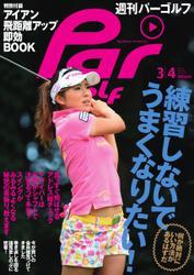 週刊パーゴルフ [ライト版] (2014/3/4号)