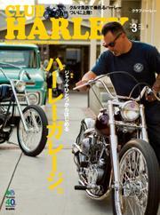 CLUB HARLEY(クラブハーレー) (Vol.164)