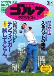 週刊ゴルフダイジェスト (2014/3/4号)