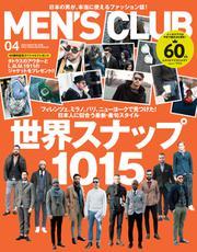 MEN'S CLUB (メンズクラブ) (2014年4月号)