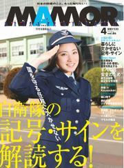 MamoR(マモル) (2014年4月号)