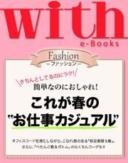 """with e-Books (ウィズイーブックス) これが春の""""お仕事カジュアル"""""""