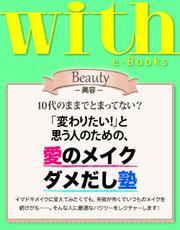 with e-Books (ウィズイーブックス) 「変わりたい!」と思う人のための、愛のメイクダメだし塾