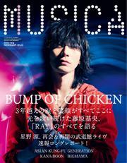 MUSICA(ムジカ) (2014年3月号)
