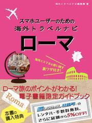 【海外でパケ死しないお得なWi-Fiクーポン付き】スマホユーザーのための海外トラベルナビ ローマ