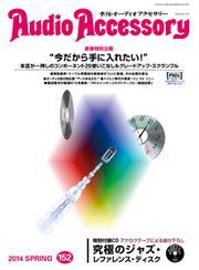 AudioAccessory(オーディオアクセサリー) (152号)