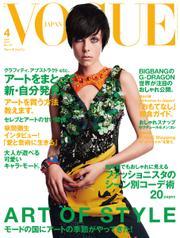 VOGUE JAPAN (ヴォーグ ジャパン)  (4月号)