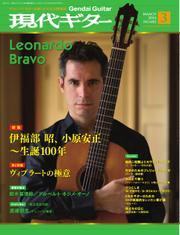 現代ギター (2014年3月号)